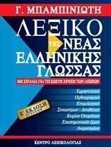 Λεξικό της Νέας Ελληνικής Γλώσσας (Ε έκδοση)