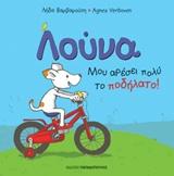 Λούνα: Μου αρέσει πολύ το ποδήλατο!