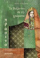 Το Βυζάντιο σε έξι χρώματα: Πράσινο