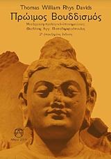 Πρώιμος Βουδδισμός