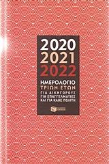 Ημερολόγιο τριών ετών 2020, 2021, 2022
