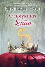 Ο πρίγκιπας Σαΐτα