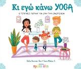 Κι εγώ κάνω yoga