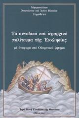 Το συνοδικό και ιεραρχικό πολίτευμα της εκκλησίας με αναφορά στο Ουκρανικό ζήτημα
