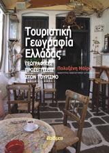 Τουριστική γεωγραφία Ελλάδας
