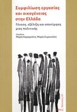 Συμφιλίωση εργασίας και οικογένειας στην Ελλάδα