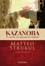 Καζανόβα: Η σονάτα των ραγισμένων καρδιών