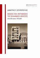 Φάσεις και αντιφάσεις του ελληνικού κράτους στον 20ό αιώνα