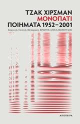 Μονοπάτι: Ποιήματα 1952-2001