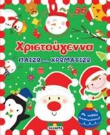 Χριστούγεννα: Παίζω και χρωματίζω