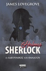 Sherlock Holmes: Ο λαβύρινθος του θανάτου