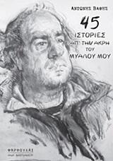 45 ιστορίες απ  την άκρη του μυαλού μου