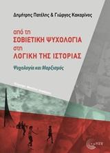 Από τη σοβιετική ψυχολογία στη λογική της ιστορίας