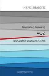 ΑΟΖ: Αποκλειστική Οικονομική Ζώνη