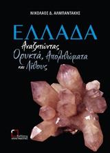 Ελλάδα: Αναζητώντας ορυκτά, απολιθώματα και λίθους