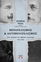Βενιζελισμός και Αντιβενιζελισμός στις απαρχές του Εθνικού Διχασμού 1915-1922