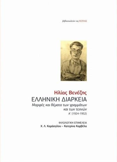 Ελληνική διάρκεια, Μορφές και θέματα των γραμμάτων και των τεχνών Α' (1924-1952), Βενέζης, Ηλίας, 1904 -1973, Βιβλιοπωλείον της Εστίας, 2019