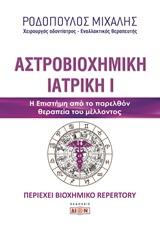 Αστροβιοχημική ιατρική