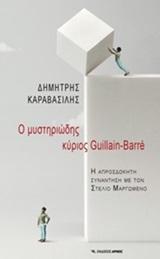 Ο μυστηριώδης κύριος Guillain - Barre