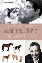 Αναμνήσεις ενός κτηνίατρου