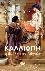Καλλιόπη: Η δούλη των Αθηνών