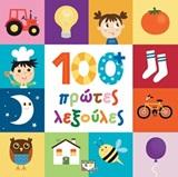 100 πρώτες λεξούλες