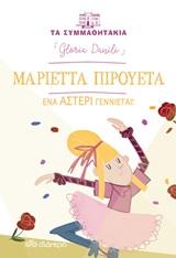 Μαριέττα Πιρουέτα: Ένα αστέρι γεννιέται!