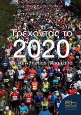 Τρέχοντας το 2020