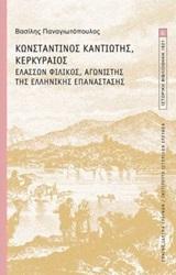 Κωνσταντίνος Καντιώτης, Κερκυραίος