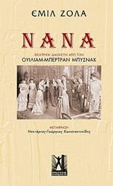 Νανά (Θεατρική διασκευή)