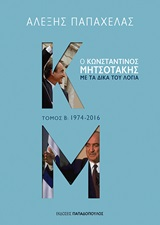 Ο Κωνσταντίνος Μητσοτάκης με τα δικά του λόγια: 1974-2016