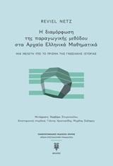 Η διαμόρφωση της παραγωγικής μεθόδου στα Αρχαία Ελληνικά Μαθηματικά