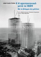 Η αρχιτεκτονική μετά το 1889