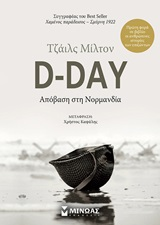 D-Day: Απόβαση στη Νορμανδία