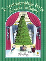 Το χριστουγεννιάτικο δέντρο του κύριου Γουίλομπι