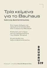 Τρία κείμενα για το Bauhaus