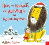 Πώς να κρύψεις ένα λιοντάρι τα Χριστούγεννα