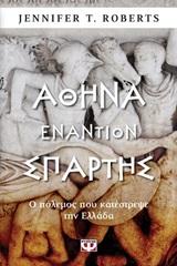 Αθήνα εναντίον Σπάρτης