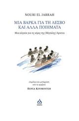 Μια βάρκα για τη Λέσβο και άλλα ποιήματα