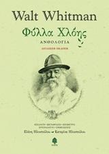 Φύλλα Xλόης (δίγλωσση έκδοση)
