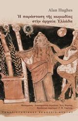Η παράσταση της κωμωδίας στην αρχαία Ελλάδα