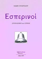 Εσπερινοί