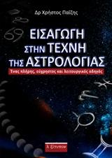 Εισαγωγή στην τέχνη της αστρολογίας