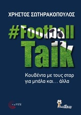 FootballTalk: Κουβέντα με τους σταρ για μπάλα και... άλλα