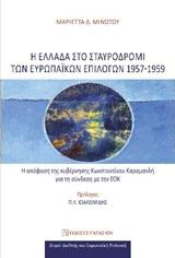 Η Ελλάδα στο σταυροδρόμι των ευρωπαϊκών επιλογών 1957-1959