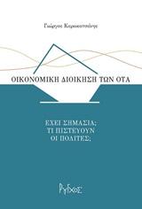 Οικονομική διοίκηση των ΟΤΑ