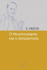 Ο Ντοστογιέφσκι και η πατροκτονία