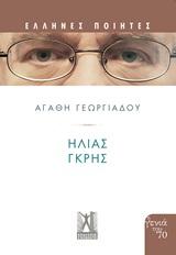 Ηλίας Γκρης, , Γκρης, Ηλίας, Εκδόσεις Γκοβόστη, 2019