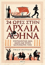 24 ώρες στην Αρχαία Αθήνα