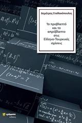 Το προβλεπτό και το απρόβλεπτο στις Ελληνο-Τουρκικές σχέσεις, , Σταθακόπουλος, Δημήτρης, 24 γράμματα, 2019